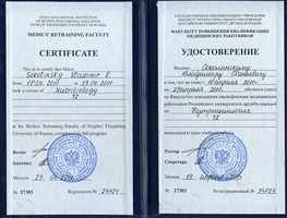 Гарантия подлинности препаратов обеспечена сертификация контроль  Диплом РУДН Соколинский В
